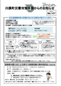 09川俣町災害対策本部からのお知らせNo.107