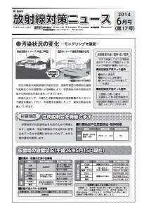 04放射線対策ニュース第17号_ページ加工