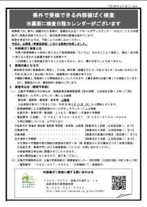 02福島県_県外で受検できる内部被ばく検査