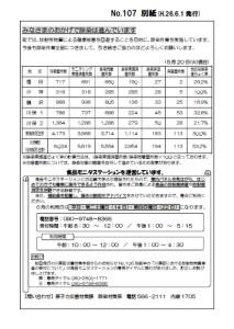 10川俣町災害対策本部からのお知らせNo.107