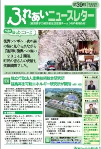 01ふれあいニュースレター第39号