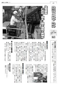 07広報もとみや号外No.41