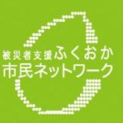 福岡 避難者支援のページ